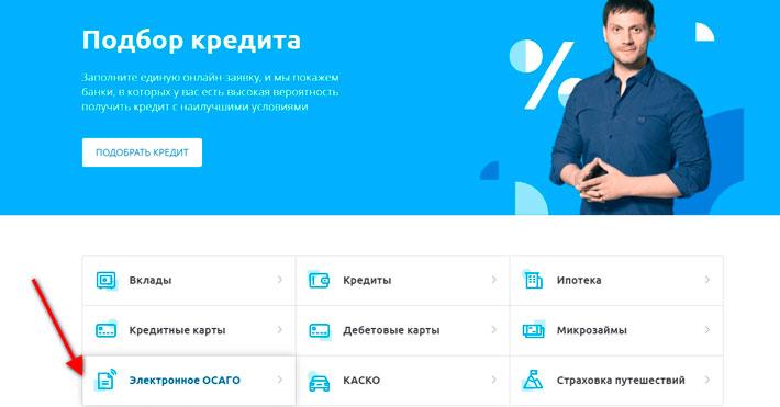 Страхование на сайте сравни.ру