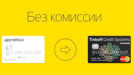 Как переводить деньги между картами Тинькофф
