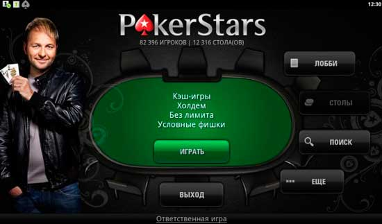 Как установить и начать играть в PokerStars на Android