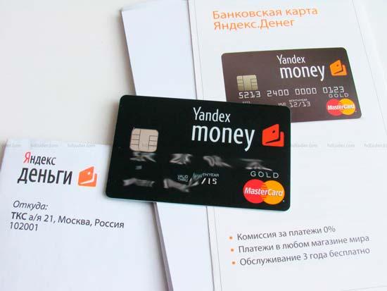 Как правильно провести активацию карты Яндекс.Деньги