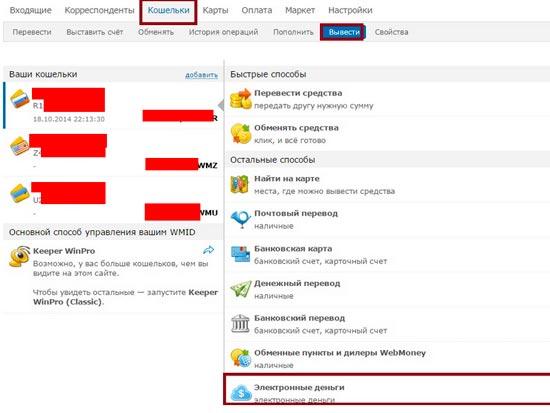 Как быстро совершить перевод на Яндекс Деньги с Webmoney