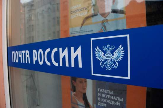 Как отследить денежный перевод через Почту России