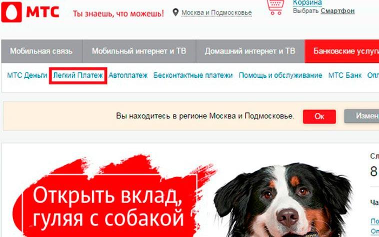 Как быстро и без комиссии перевести деньги с МТС на Яндекс