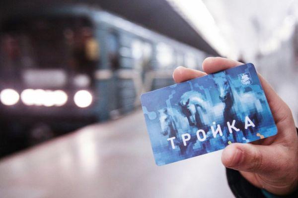 Тройка оплата метро