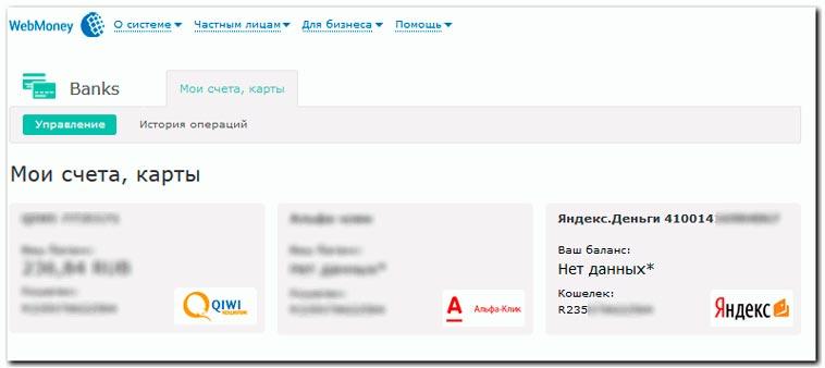 Как перевести деньги с Вебмани на ЯндексДеньги и наоборот