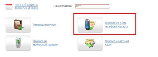 Проверенные способы съема денег с баланса телефона МТС