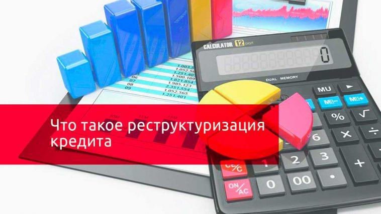 Реструктуризация кредита это