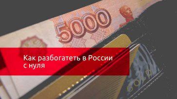 Как разбогатеть в России с нуля