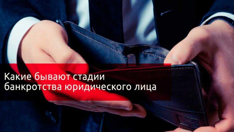Стадии банкротства юридического лица
