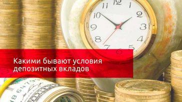 Условия депозитных вкладов