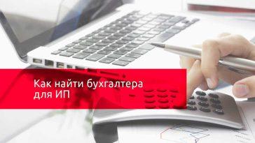 Услуги бухгалтера для ип