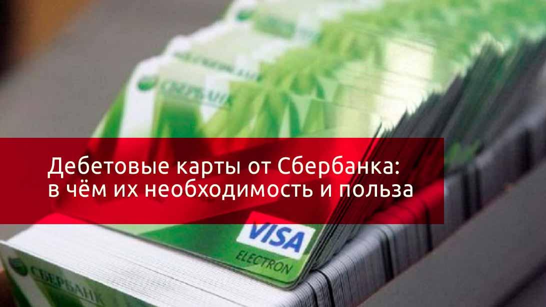 Перевод с карты на карту без комиссии в Сбербанке или Тинькофф, другие беспроцентные банковские системы