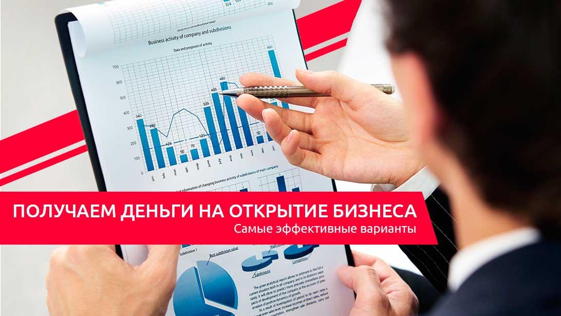 Официально, чтобы открыть свой бизнес в россии нужно потратить целый месяц на оформление документов.