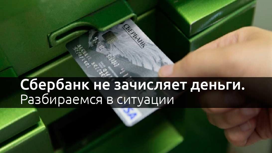 убрать деньги в банкомате не зачислились на карту так Поиск