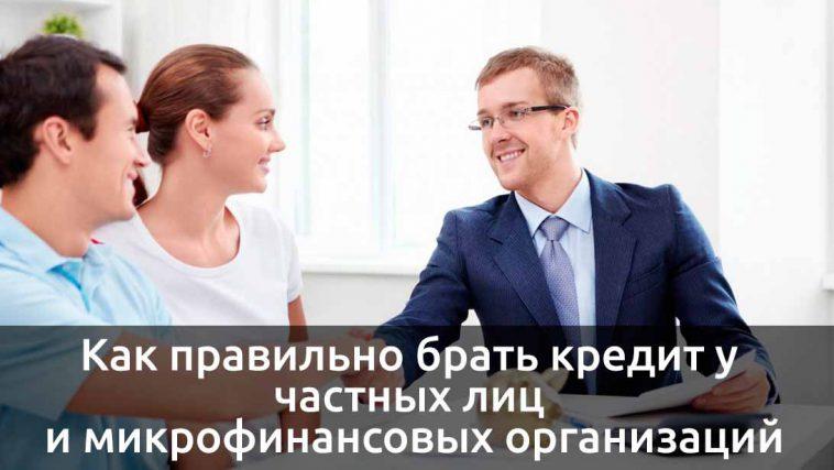 срочно частный займ личная встреча