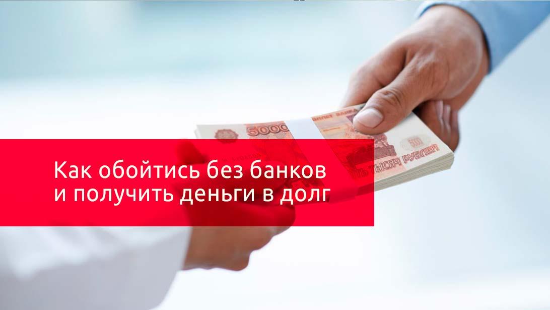 деньги в долг без банков считая Диаспара