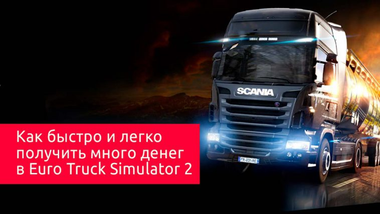 игра german truck simulator как сделать много денег
