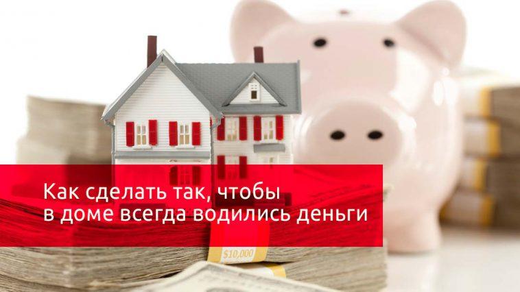 Как сделать так чтобы деньги водились дома