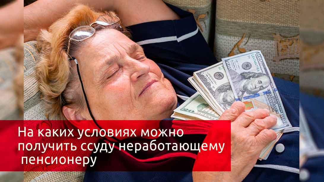 Где можно взять кредит неработающим