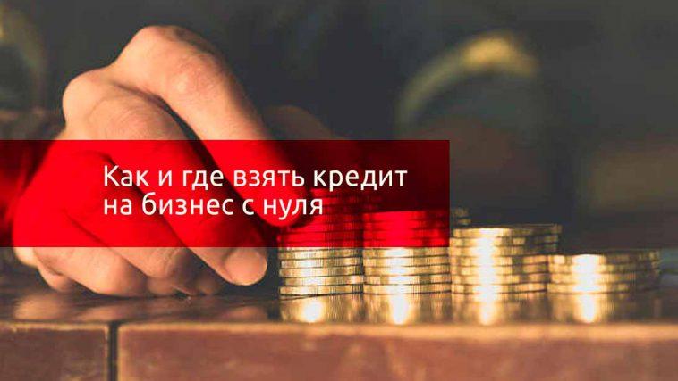 Банки без проверок кредитной истории