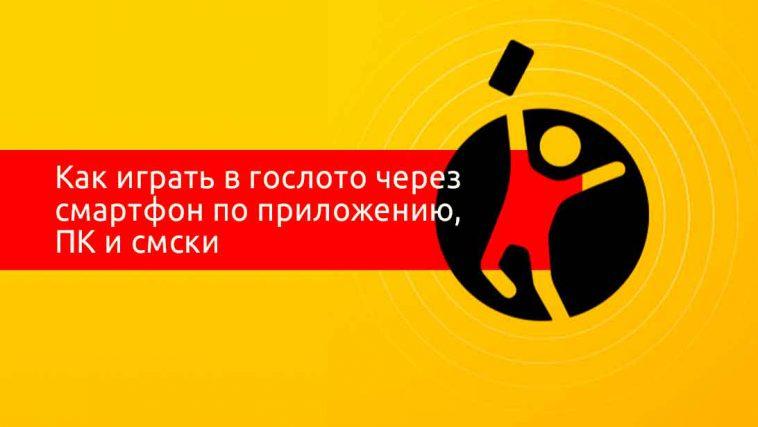 Русское лото Проверить билет по номеру и тиражу