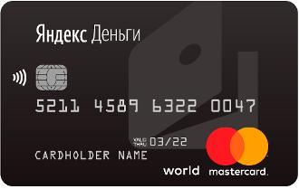 О самых выгодных и быстрых способах вывода денег с Яндекс кошелька