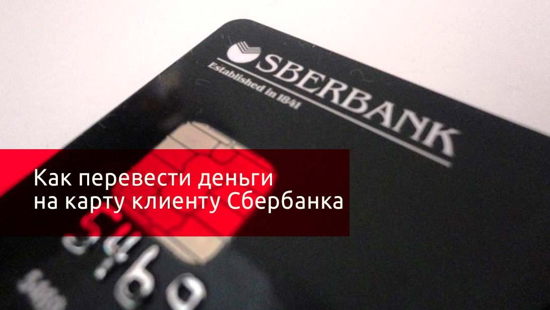Как положить деньги на чужую карту Сбербанка через банкомат наличными без карты
