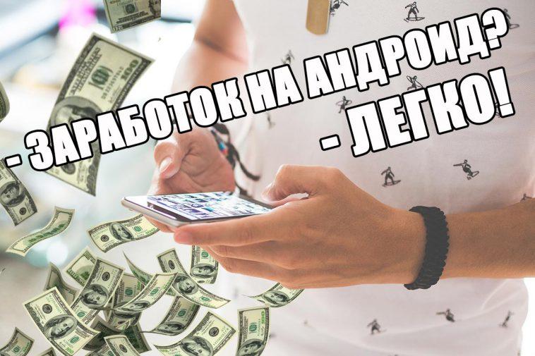 Заработать деньги с помощью игр в интернете