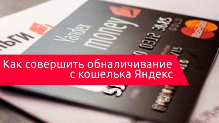 Як перевести в готівку гроші з яндекс гаманця