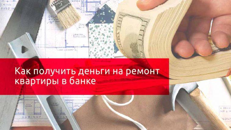 кредит в банке на ремонт квартиры интерпромбанк
