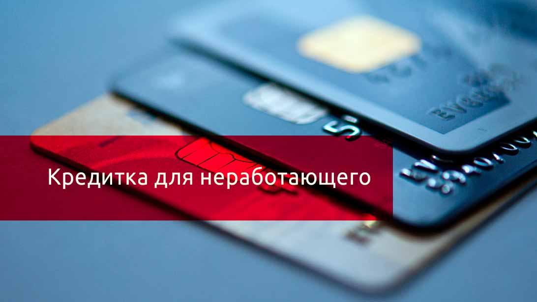 недавно, кредитная карта для не работающих развития ребенка
