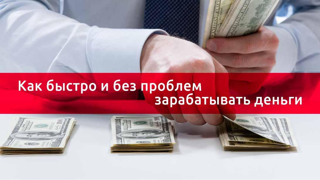 Идеи для заработка денег своими руками 29