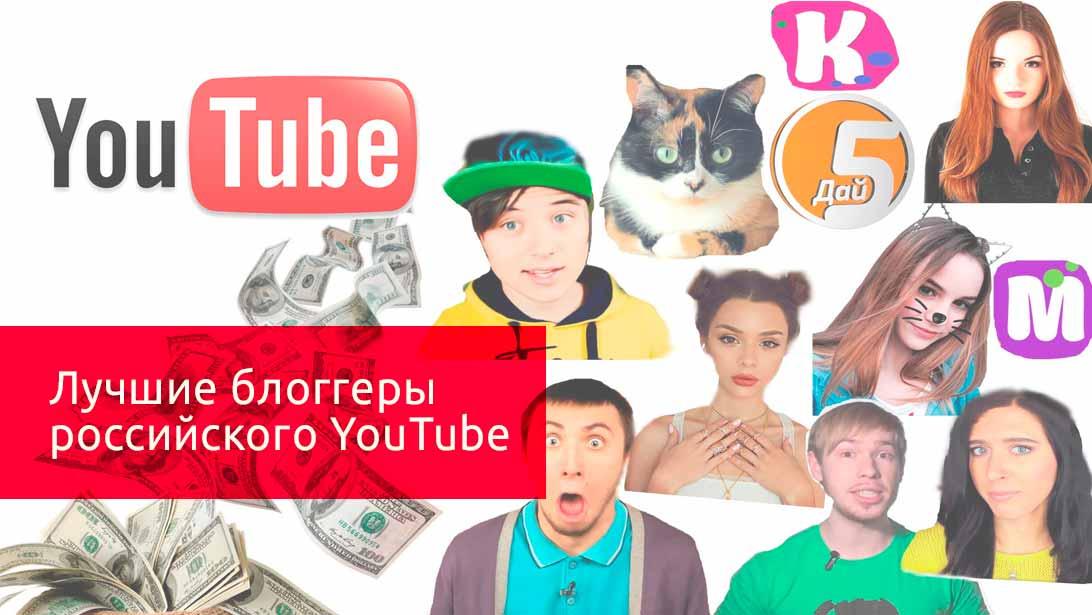если блоггеры русского ютуба список и фото горах