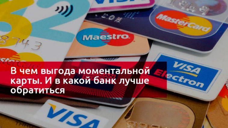 Можно ли вернуть деньги на моментальную карту сбербанка за покупку