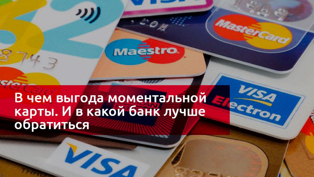 Кредитные карты с доставкой на дом 2020 в Красном Куте, заказать кредитную карту среди 39 карт не выходя из дома в Красном Куте