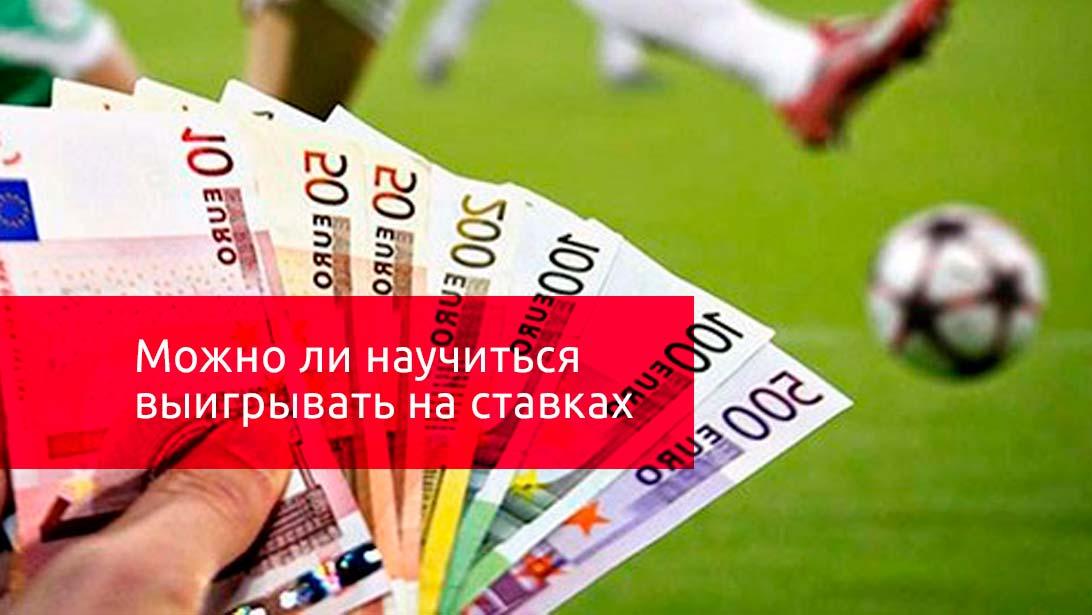деньги можно большие ли на на выиграть ставках спорт