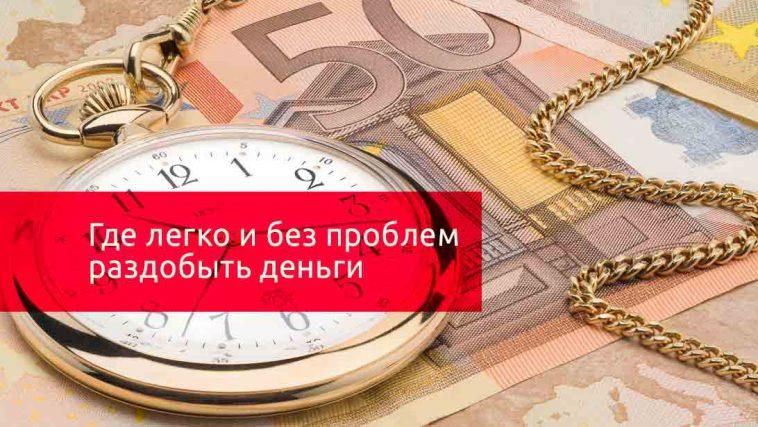 Срочно нужны деньги что делать