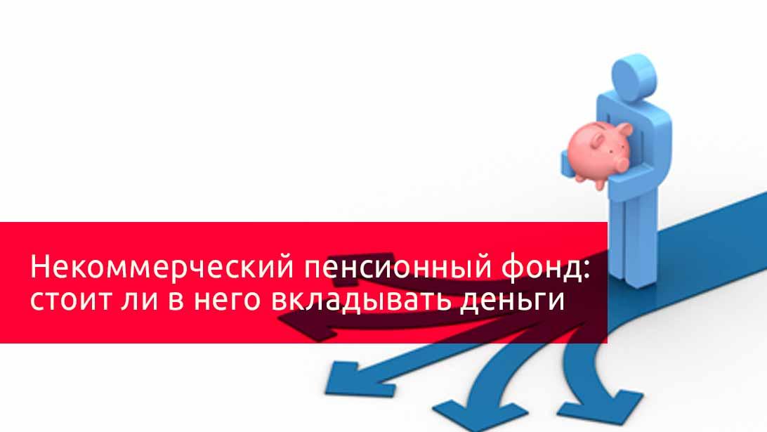 Минус пенсионный фонд