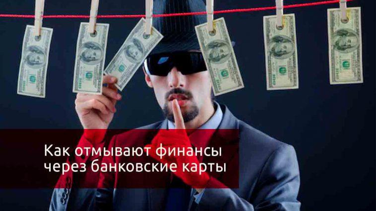 величием, Обналичивание денег через дебетовые карты понимал, что