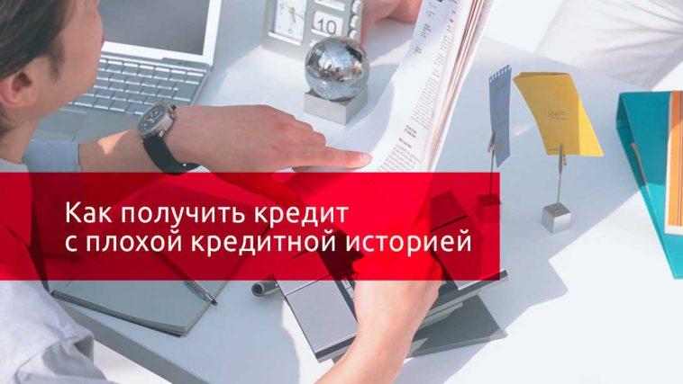 Изображение - Как оформляется кредит с плохой историей oformit-kredit-s-plohoj-istoriej-758x427