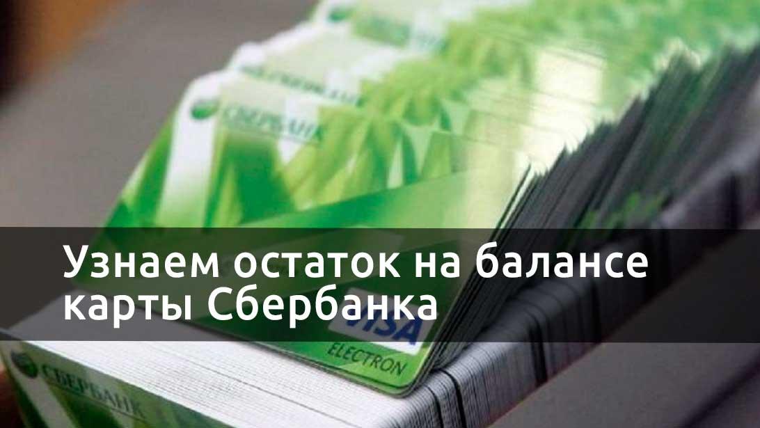 http://regionfinans.ru/wp-content/uploads/ostatok-na-karte.jpg
