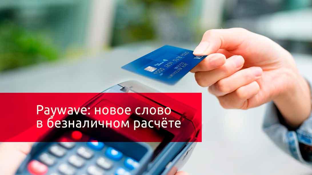 Paywave что это такое