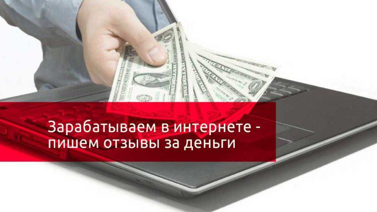 Писать отзывы в интернете за деньги