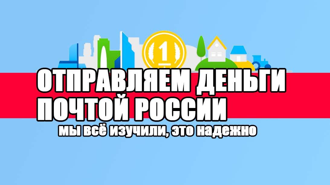 Денежный перевод по Почте России