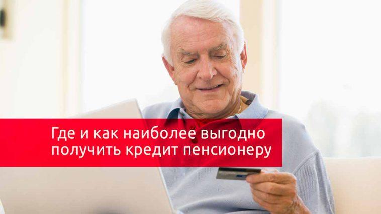 как получить кредит пенсионеру кредит онлайн 200000 тысяч