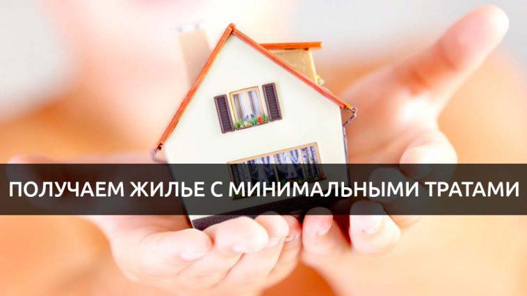 Как получить квартиру если нет денег