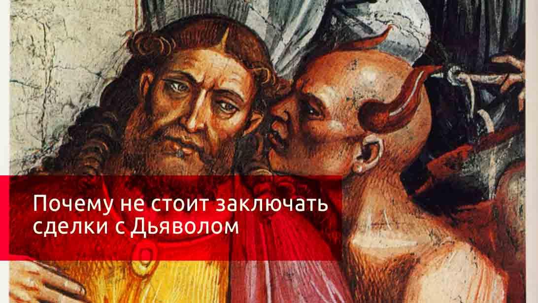 Продам душу дьяволу ритуал в домашних условиях 63