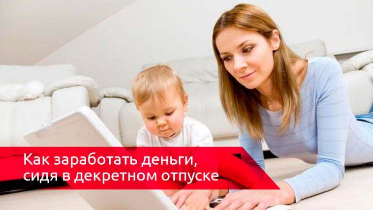 Как заработать деньги сидя в декретном отпуске addurl php как заработать skype for android 25 3 11