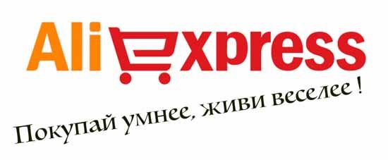 Как наверняка вернуть деньги за товар в AliExpress