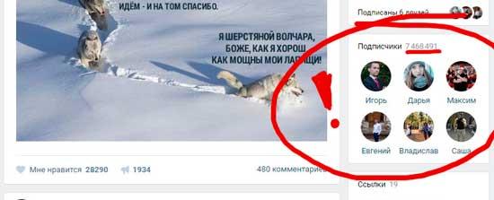 Верные способы заработка на группе Vkontakte